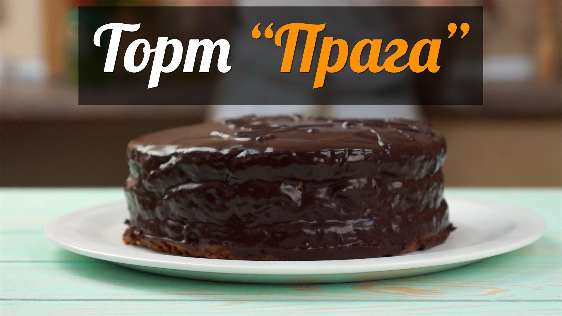 база торт прага рецепт салтыковой своя кухня, отдельные