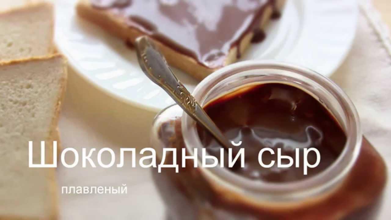 смену как сделать плавленный шоколадный сыр отводит влагу